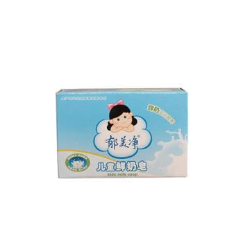 郁美净 儿童鲜奶皂100g宝宝洁面洗手皂婴儿天然沐浴肥皂bb身体香皂
