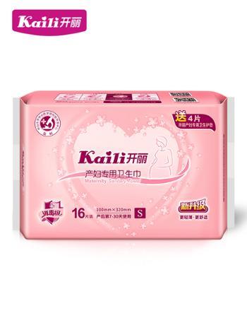 开丽产妇卫生巾孕产后专用排恶露加长加大产后月子用品S码16片