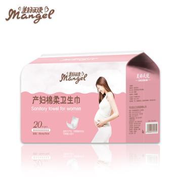美好天使产妇卫生巾加长加大月子专用姨妈巾产褥期月子用品20片
