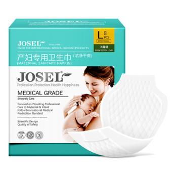 娇雪产妇卫生巾产后专用产褥期排恶露加长加大孕妇月子用品L码8片