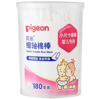 Pigeon/贝亲宝宝细轴棉棒新生儿耳鼻用清洁棉签180支
