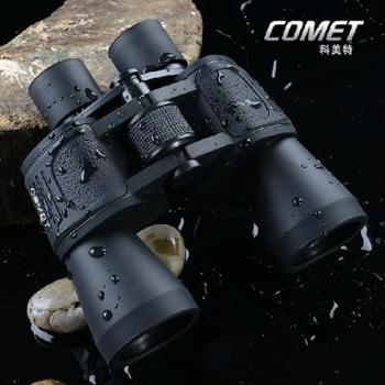 COMET望远镜高倍高清双筒微光夜视非红外1000倍军演唱会望眼镜wyj