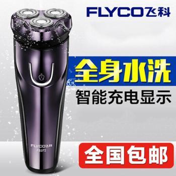 Flyco/飞科FS372全身水洗飞科电动剃须刀电动刮胡刀充电式胡须刀