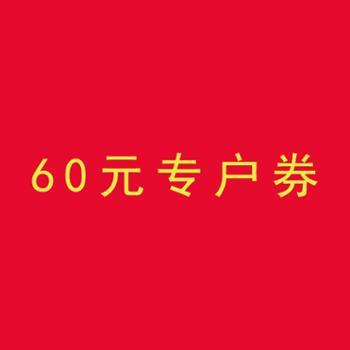 【0.1元购券专拍】60元西铁城店铺优惠券