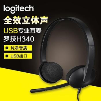Logitech/罗技H340耳麦USB耳机麦克风旋转调节佩戴更舒适