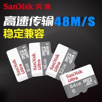 闪迪 48M/S 内存卡tf手机储存卡 8gb 16gb 32gb 64gb平板电脑 行车记录仪micro sd卡存储卡闪存卡