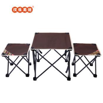汉乐美途桌椅三件套便携折叠椅折叠桌椅套装HL-0202