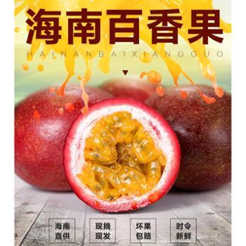 恒宝利百香果3斤+凤梨5斤装(2-3个)
