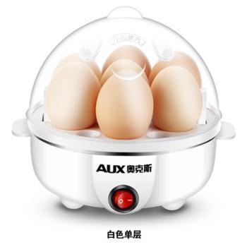 奥克斯AUX-108B多功能不锈钢煮蛋器双层煮蛋机蒸蛋器自动断电特价