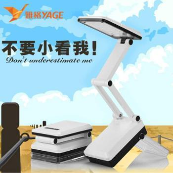 雅格LED折叠床头小台灯 可充电式学习工作护眼卧室床头节能台灯YG-3984