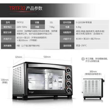 长帝TRTF32上下控温专业多功能电烤箱家用烘焙32升长帝