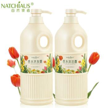 自然使者COCO香水洗发水1L+沐浴露1L 持久留香正品男女士洗沐套装