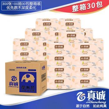 真诚纸巾3层软包原木30包抽取式面巾纸餐厅抽纸绵柔卫生纸