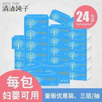 清沐纯子抽纸面纸巾纸纸巾家庭装卫生纸整箱原木3层家用抽纸24包