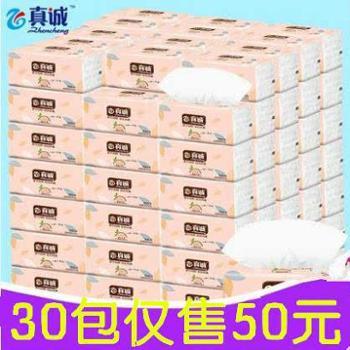 【善融开学季】纸巾30包抽纸整箱家庭装餐巾纸纸抽面巾纸原木卫生纸