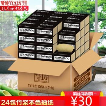 纯竹工坊本色抽纸24包