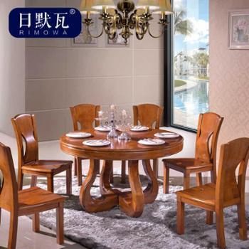 日默瓦家具 餐桌 椅 简约现代中式 全 实木 橡木餐桌椅2102款