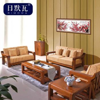 日默瓦 100%全橡木全实木沙发组合 重量级中式家具 布艺实木组合