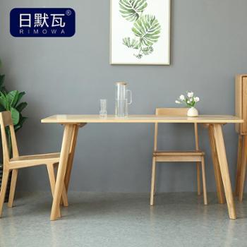 日默瓦 北欧日式 北美白橡餐桌 全实木小户型桌子 原木简约R1Z02