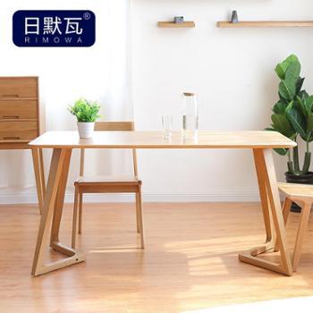 日默瓦 日式 北美白橡餐桌 全实木桌子 简约个性环保家具R1Z04