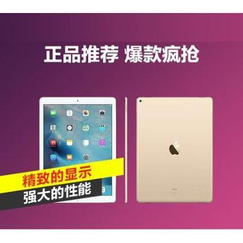 Apple iPad Pro 9.7英寸 32G WLAN版 平板电脑