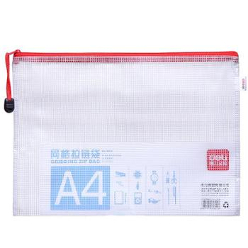 得力拉链袋5654文件袋X10个 透明塑料网格文件夹袋A4公文袋拉边袋资料袋