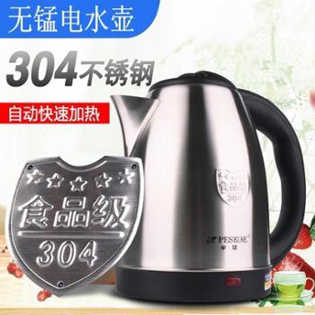 半球304不锈钢电水壶 食品级电热水壶