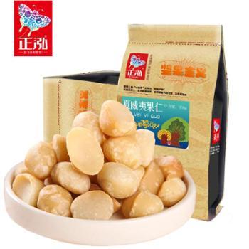 【正泓食品】夏威夷果仁138g澳洲坚果仁休闲零食