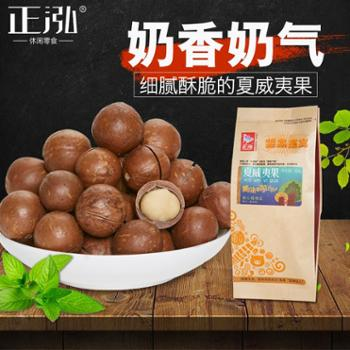 【正泓食品】夏威夷果220g坚果炒货休闲零食零食特产