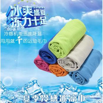 户外运动冷感毛巾夏季冰凉巾冰凉降温速干毛巾双层双色(单条)颜色随机