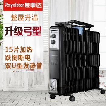 荣事达取暖器 电热油汀家用电暖气 节能省电 15片式油酊 静音取暖器