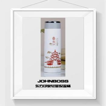 .JOHNBOSS东方印象轻量保温杯HBC45-1S不锈钢保温杯