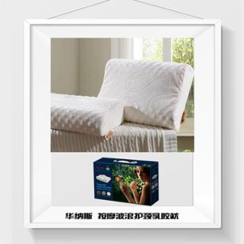 华纳斯 按摩波浪护颈乳胶枕 泰国乳胶枕 HNS17-ZT079(一个)