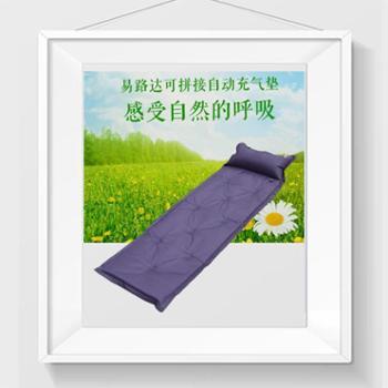 【桢礼】易路达可拼接自动充气垫YLD-YCD-03紫色
