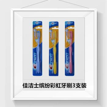 【桢礼】佳洁士/CREST缤纷彩虹中毛牙刷3支装波浪牙刷毛颜色随机