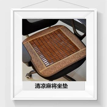 【桢礼】夏季竹片坐垫透气麻将凉垫凉席坐垫方垫单45*45cm