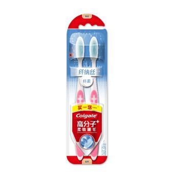 【高露洁(Colgate)】纤柔纤纳丝牙刷特惠装软毛牙刷10只装 黑白两款随机发货