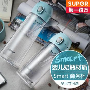 Supor/苏泊尔 【KC38BP1】380ml BB杯Smart系列水杯茶杯带茶隔塑料杯FDA认证