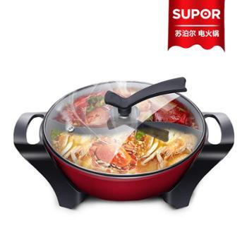 Supor苏泊尔【H30YK3Y-150】5升容量 鸳鸯电火锅 一锅两味乐享美味.