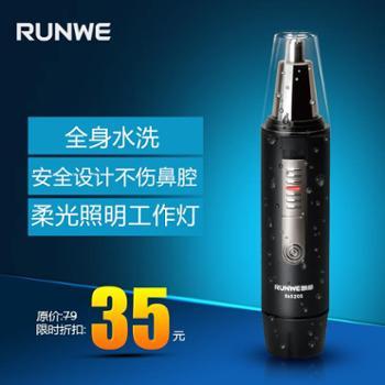 朗威ES5205男士电动鼻毛修剪器电池剃鼻毛器男用刮鼻毛器女鼻毛剪刀