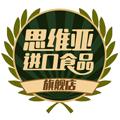 Siweiya思维亚进口食品专营店(中国总代)