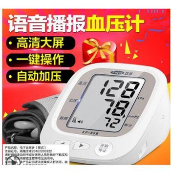 可孚家用医用老人上臂式全自动高精准语音电子量血压计测量仪器测压仪