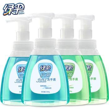 绿伞泡沫洗手液300g*4瓶装 适用儿童洗手液