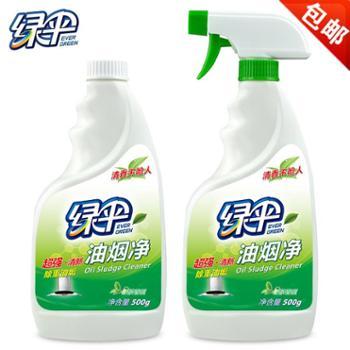 绿伞 油烟净500g*2瓶绿茶香型 油污净厨房去重油污清洁剂