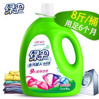 绿伞洗衣液4kg瓶装薰衣芳菲适用内衣洗衣液手洗机洗