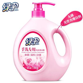 绿伞 手洗内衣洗衣液1kg 男女士内衣裤洗衣液温和不刺激