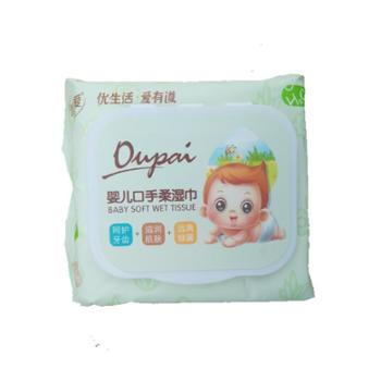 优普爱婴儿口手柔湿巾20+2片片加盖宝宝专用湿纸巾小包便携