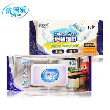 优普爱地板厨房湿巾组合装一次性清洁上光湿纸巾厨房去油污湿巾