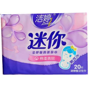 洁婷迷你巾 卫生巾20片棉柔无护翼180MM MD220
