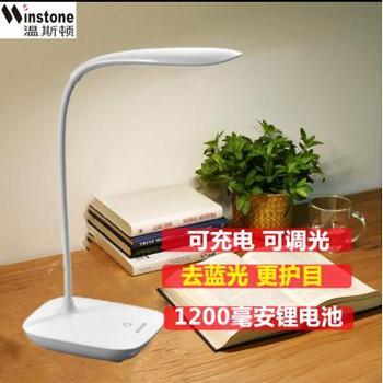 好时达灵动LED台灯 护眼学习工作床头灯无极调光HSD9014A